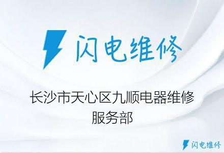 长沙市天心区九顺电器维修服务部