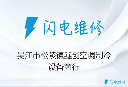 吴江市松陵镇鑫创空调制冷设备商行
