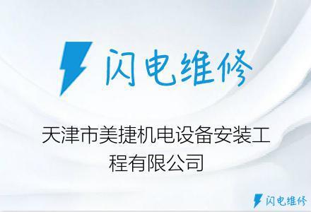 天津市美捷机电设备安装工程有限公司