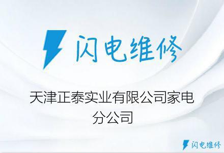 天津正泰实业有限公司家电分公司