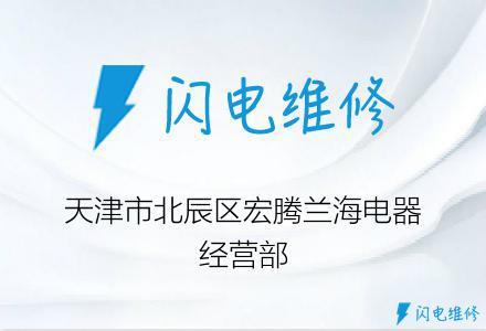 天津市北辰区宏腾兰海电器经营部