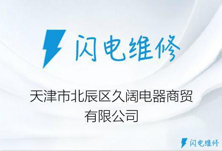天津市北辰区久阔电器商贸有限公司