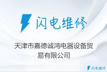 天津市嘉德诚鸿电器设备贸易有限公司