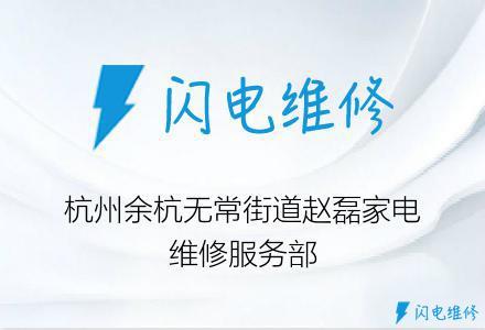 杭州余杭无常街道赵磊家电维修服务部