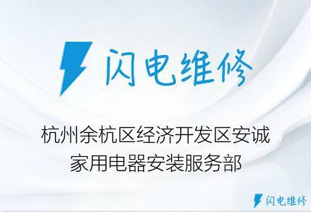 杭州余杭区经济开发区安诚家用电器安装服务部