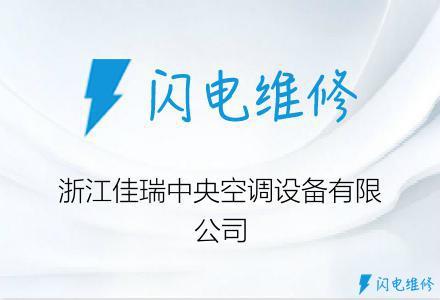 浙江佳瑞中央空调设备有限公司