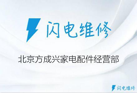 北京方成兴家电配件经营部