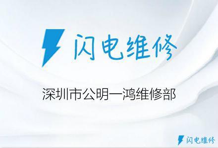 深圳市公明一鸿维修部