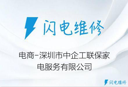 电商-深圳市中企工联保家电服务有限公司