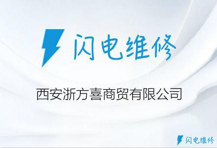 西安浙方喜商贸有限公司