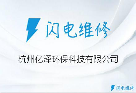 杭州亿泽环保科技有限公司