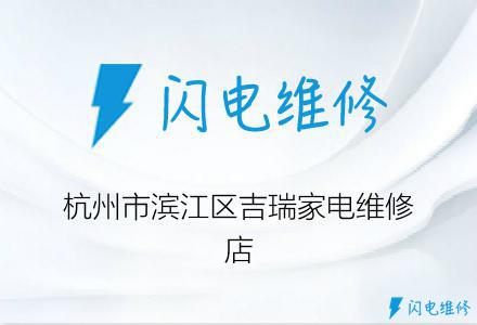 杭州市滨江区吉瑞家电维修店