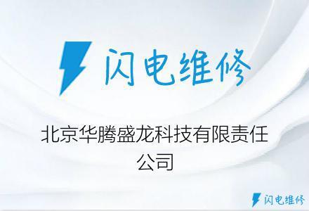 北京华腾盛龙科技有限责任公司