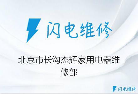 北京市长沟杰辉家用电器维修部