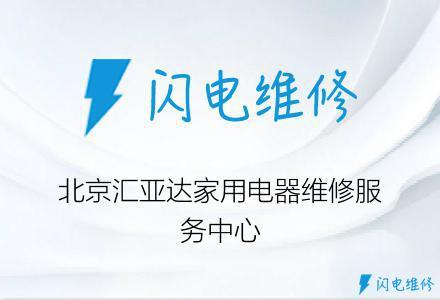 北京汇亚达家用电器维修服务中心