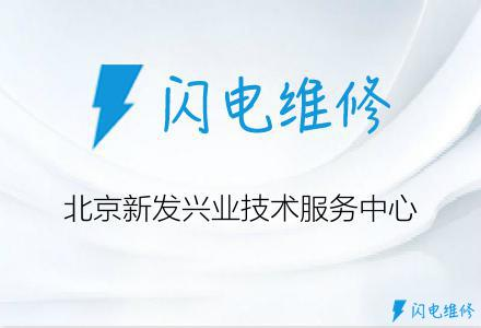 北京新发兴业技术服务中心