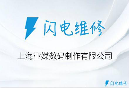 上海亚媒数码制作有限公司