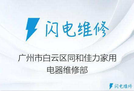 广州市白云区同和佳力家用电器维修部