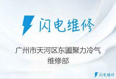 广州市天河区东圃聚力冷气维修部