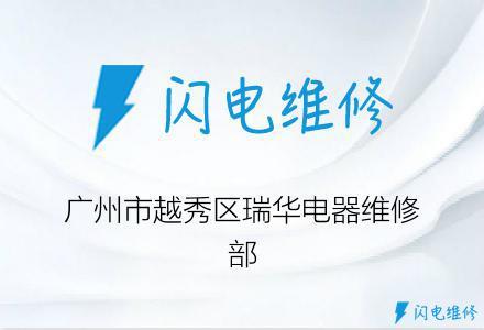 广州市越秀区瑞华电器维修部