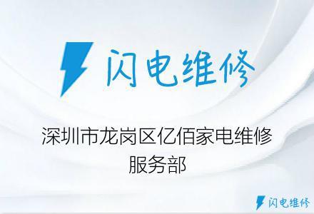 深圳市龙岗区亿佰家电维修服务部