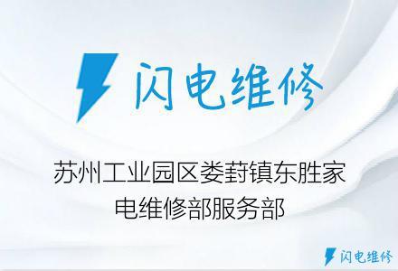 苏州工业园区娄葑镇东胜家电维修部服务部