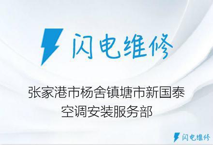 张家港市杨舍镇塘市新国泰空调安装服务部