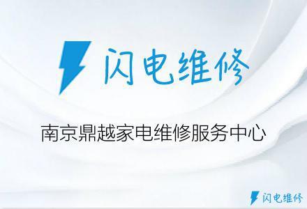 南京鼎越家电维修服务中心