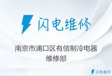 南京市浦口区有信制冷电器维修部