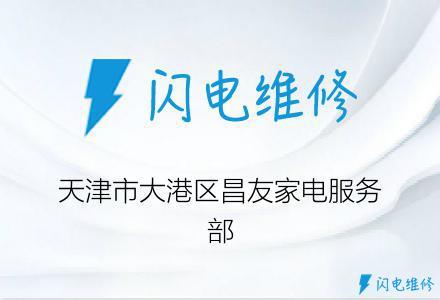 天津市大港区昌友家电服务部