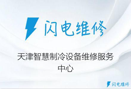 天津智慧制冷设备维修服务中心