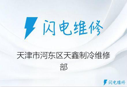 天津市河东区天鑫制冷维修部