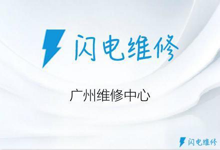 广州维修中心