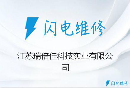 江苏瑞倍佳科技实业有限公司