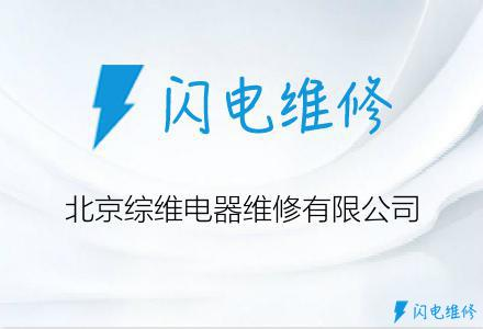 北京综维电器维修有限公司