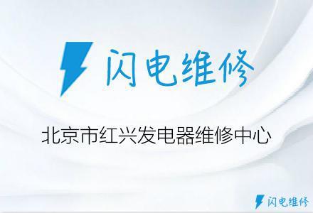 北京市红兴发电器维修中心