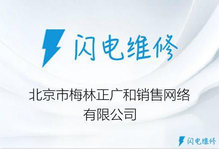 北京市梅林正广和销售网络有限公司