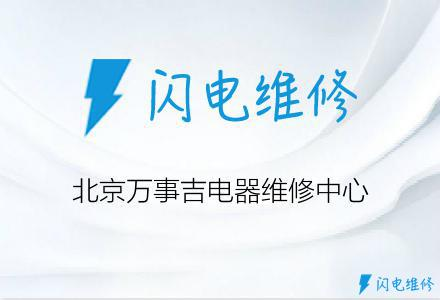 北京万事吉电器维修中心