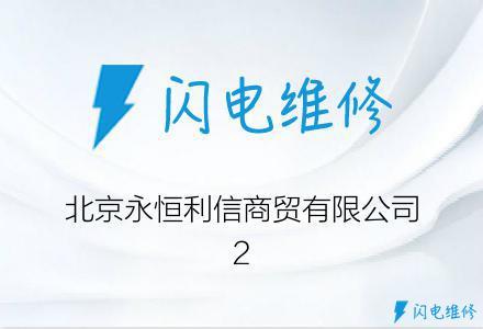 北京永恒利信商贸有限公司2