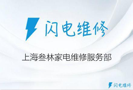 上海叁林家电维修服务部