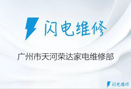 广州市天河荣达家电维修部