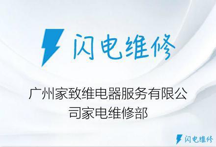 广州家致维电器服务有限公司家电维修部