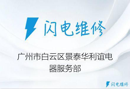 广州市白云区景泰华利谊电器服务部
