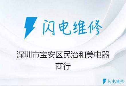 深圳市宝安区民治和美电器商行
