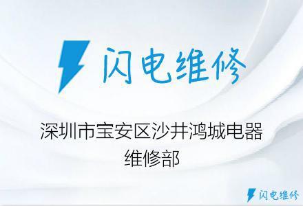 深圳市宝安区沙井鸿城电器维修部