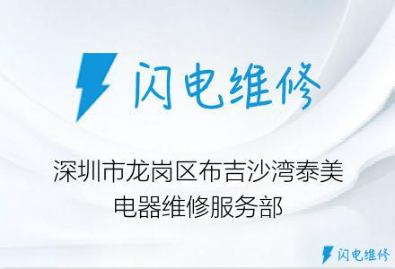 深圳市龙岗区布吉沙湾泰美电器维修服务部