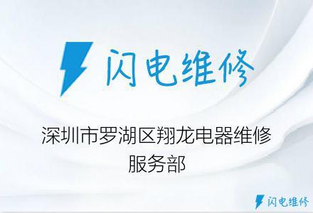 深圳市罗湖区翔龙电器维修服务部