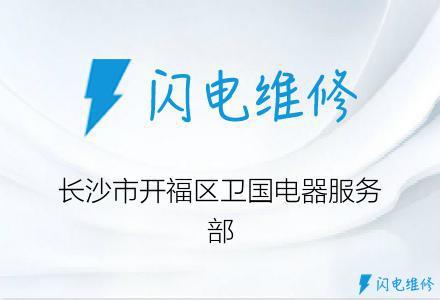 长沙市开福区卫国电器服务部