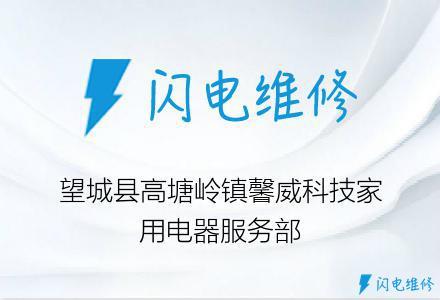望城县高塘岭镇馨威科技家用电器服务部
