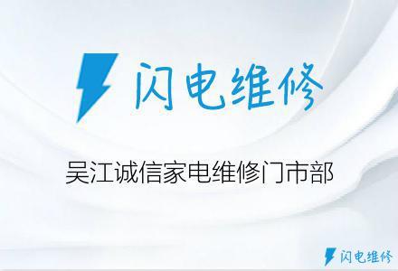吴江诚信家电维修门市部